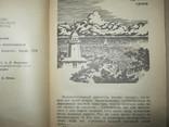 Книги  Колумбы каменного века и По пути Древних мореплавателей, фото №12