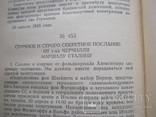 Переписка Председателя Совета Министров СССР 2тома, фото №8