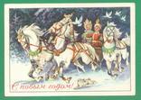 1957 С новым годом! Худ. Адрианов, фото №2