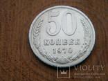 50 копеек 1970 год.