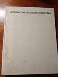 История зарубежного искуства , 1971 года издания., фото №9