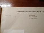 История зарубежного искуства , 1971 года издания., фото №12