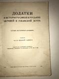 1924 Додаток к Истории Рисунков и Русских Церквей в Ужанской Жупе