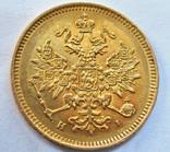 3 рубля 1874 года (Биткин - R) aUNC