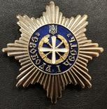 Орден Свобода і честь № 133 photo 1