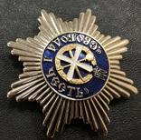 Орден Свобода і честь № 133 photo 3