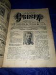 1905 Политический журнал Север - 41 номеров
