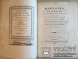 История России, представленная в гравированных фигурах Ф.А. Давида. 1813 год. Атрибуция photo 2