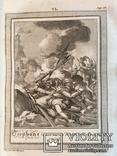 История России, представленная в гравированных фигурах Ф.А. Давида. 1813 год. Атрибуция photo 7