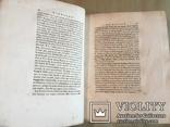 История России, представленная в гравированных фигурах Ф.А. Давида. 1813 год. Атрибуция photo 9