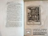 История России, представленная в гравированных фигурах Ф.А. Давида. 1813 год. Атрибуция photo 10