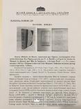 История России, представленная в гравированных фигурах Ф.А. Давида. 1813 год. Атрибуция photo 11
