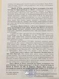 История России, представленная в гравированных фигурах Ф.А. Давида. 1813 год. Атрибуция photo 12