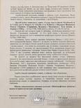 Демидов А. Конволют: Записки + Путешествие в Южную Россию и Крым... 1838; 1840. Атрибуция photo 12
