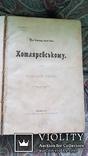 Літературний збірник На вічну память Котляревському Київ 1904, фото №3