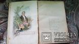 Літературний збірник На вічну память Котляревському Київ 1904, фото №4