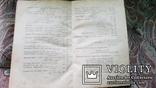 Літературний збірник На вічну память Котляревському Київ 1904, фото №9