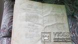 Літературний збірник На вічну память Котляревському Київ 1904, фото №13