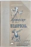 1950 Фонвизин Д.И. Бригадир. Недоросль