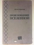 1934 Происхождение Вселенной. Проф. Полак И.Ф.