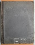 Книга Музыкальный Винигрет Попурри И. Реш 1886 г. Ноты, фото №2