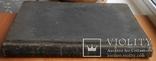 Книга Музыкальный Винигрет Попурри И. Реш 1886 г. Ноты, фото №4