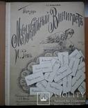 Книга Музыкальный Винигрет Попурри И. Реш 1886 г. Ноты, фото №6