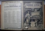 Книга Музыкальный Винигрет Попурри И. Реш 1886 г. Ноты, фото №10