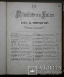 Книга Музыкальный Винигрет Попурри И. Реш 1886 г. Ноты, фото №12