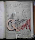 Книга Музыкальный Винигрет Попурри И. Реш 1886 г. Ноты, фото №13