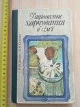 Раціональне харчування в сімї 1988р., фото №2