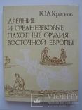 Древние и средневековые пахотные орудия Восточной Европы, тираж 1 200, фото №2