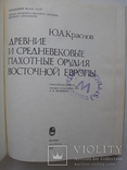 Древние и средневековые пахотные орудия Восточной Европы, тираж 1 200, фото №3