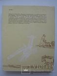 Древние и средневековые пахотные орудия Восточной Европы, тираж 1 200, фото №12