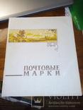 Альбом Полные годовые наборы Хронология 1979-1983 (не гашенные MNH)