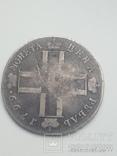 Рубль 1799 photo 3