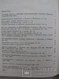 Археологические памятники Камчатки, Чукотки и Верхней Колымы,Н.Диков 1977 г., тираж 4 600, фото №10