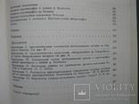 Археологические памятники Камчатки, Чукотки и Верхней Колымы,Н.Диков 1977 г., тираж 4 600, фото №11