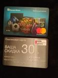 Банковские и накопительные пластиковые карты. Сим-карты., фото №6