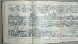 Гельмольт. История человечества. Всемирная история, 7 том, фото №10