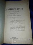1881 Двенадцать речей Ярославль, фото №2