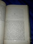 1881 Двенадцать речей Ярославль, фото №5