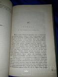 1881 Двенадцать речей Ярославль, фото №6