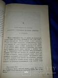 1881 Двенадцать речей Ярославль, фото №7