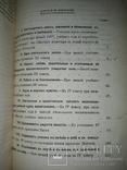 1881 Двенадцать речей Ярославль, фото №8
