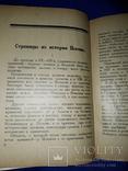 1929 Древний Псков photo 5