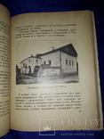 1929 Древний Псков photo 6