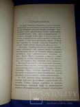 1911 Жизнеописание Вольтера, фото №4