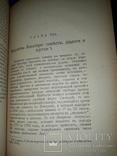 1911 Жизнеописание Вольтера, фото №5