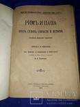 1903 Рим и Папа пред судом совести и истории photo 1